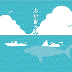 CoCサメシナリオ「ふかきうみ」