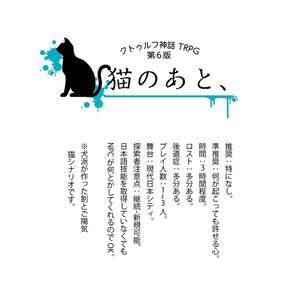 CoCシナリオ集「トリプル1・2」