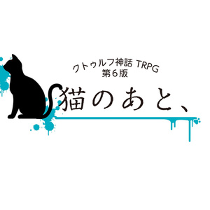 CoC第6版「猫のあと、」