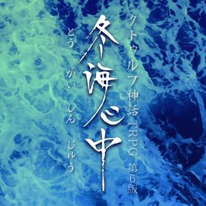 CoC第6版「冬海心中」