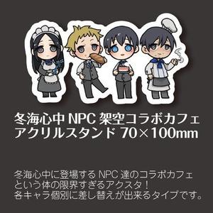 冬海心中NPC幻覚コラボカフェ