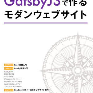 GatsbyJSで作るモダンウェブサイト