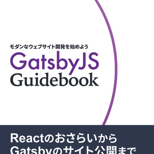 GatsbyJS Guidebook
