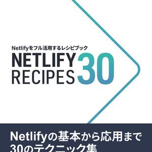【紙版】Netlify recipes
