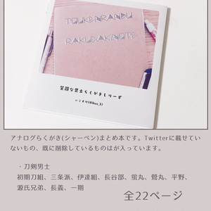 刀剣乱舞アナログイラスト本
