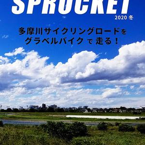 多摩川サイクリングロードをグラベルバイクで走る!