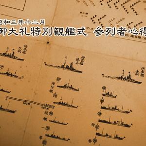 昭和三年十二月 御大礼特別観艦式 参列者心得