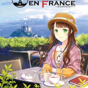 Bienvenue en France 〜ようこそフランスへ!〜