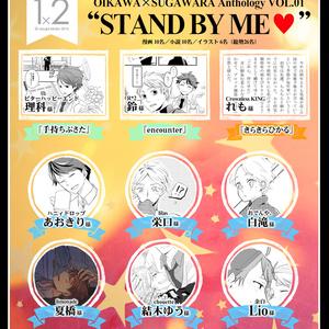 """及川×菅原アンソロジーvol.01 """"STAND BY ME"""""""