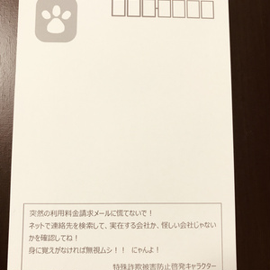 テワ&さんにゃんポストカード(女子会)