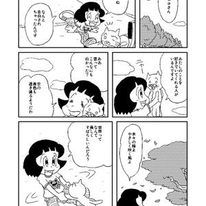 痛快乙女みよちゃん 第1集