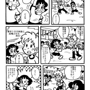 痛快乙女みよちゃん 第2集