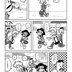 痛快乙女みよちゃん 第3集