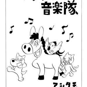 アシタモの世界名作劇場~赤~ 白雪姫・ブレーメンの音楽隊・3匹のこぶた