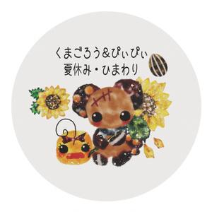 ●向日葵夏休み⑤●