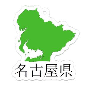 名古屋県キーホルダー
