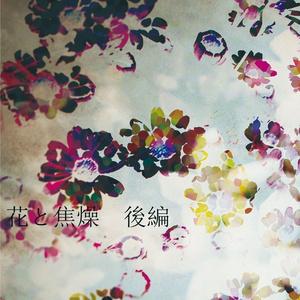 花と焦燥 後編