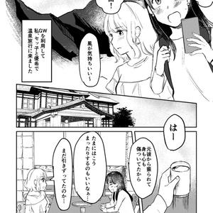 【DL】セックスの誘い方4