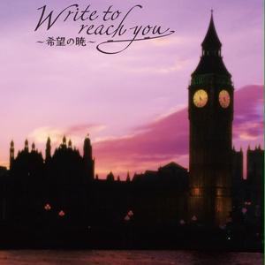 Write to reachyou ~希望の暁~