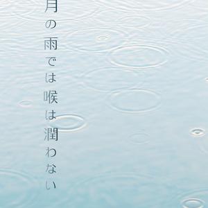六月の雨では喉は潤わない