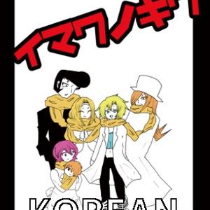 イマワノキワ(Korean)