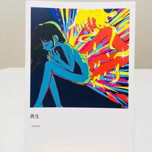 【ポストカード付きイラスト本】再生