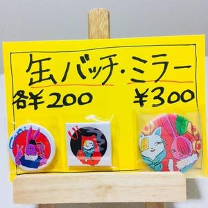 【缶バッチ】丸・サニ