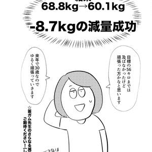 30歳までに痩せたいダイエット漫画