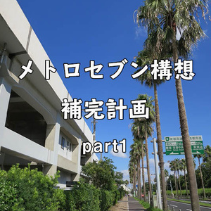 鉄道妄想読本 vol.3 -メトロセブン補完計画- part1