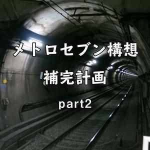鉄道妄想読本 vol.4 -メトロセブン補完計画- part2