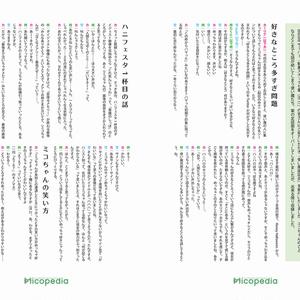 堰代ミコがそこそこわかる同人誌 micopedia(PDF版)