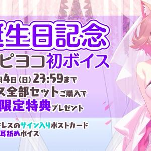 【初ボイス販売!】コグレピヨコお誕生日記念ボイス