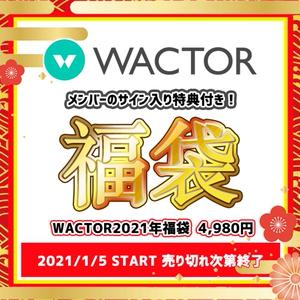 【サイン特典付】WACTOR2021年福袋