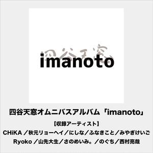 「imanoto」四谷天窓オムニバスアルバム