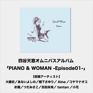 「PIANO & WOMAN -Episode01-」
