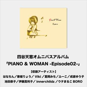 「PIANO & WOMAN -Episode02-」