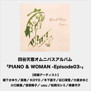 「PIANO & WOMAN -Episode03-」