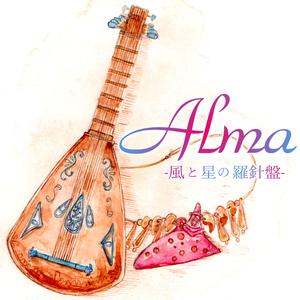 Alma-風と星の羅針盤-