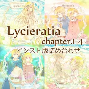 【※インストのみ】Lycieratia chapter.1-4