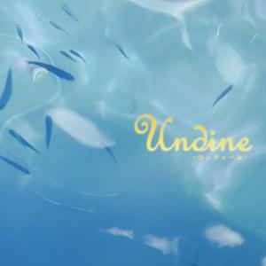 Undine-ウンディーネ-