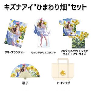 """【数量限定販売】キズナアイ""""ひまわり畑""""セット"""