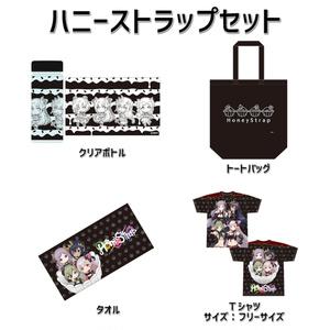 【受注販売】ハニーストラップセット