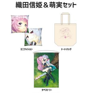 【数量限定販売】織田信姫&萌実セット