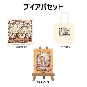 【受注販売】ブイアパセット