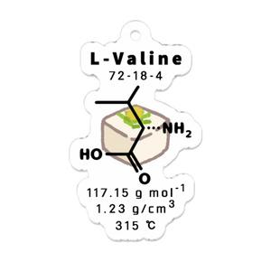 アミノ酸(バリン) アクリルキーホルダー
