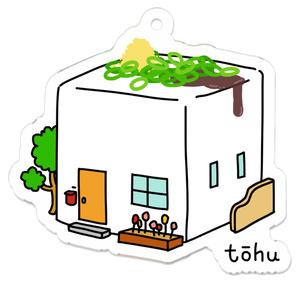 豆腐ハウス アクリルキーホルダー