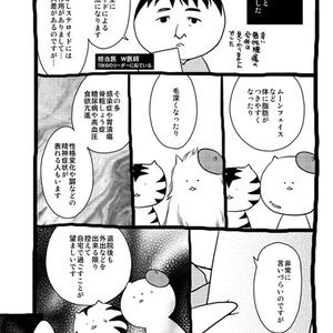 入院中に描いてた日記マンガまとめ本