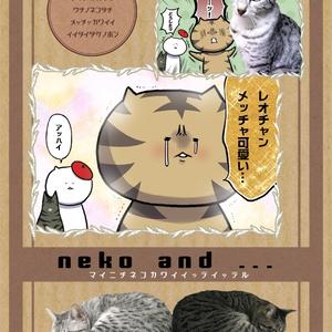 neko and ... マイニチネコカワイイッテイッテル