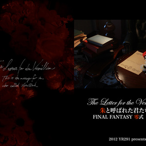 The Letter for the Vermillion 〜 朱と呼ばれた君たちへ
