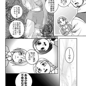 物語収集家-1-(DL版)